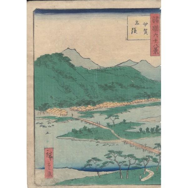 Le mont Arashi