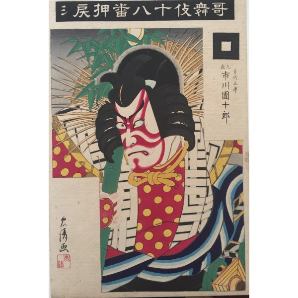 Oshimodoshi