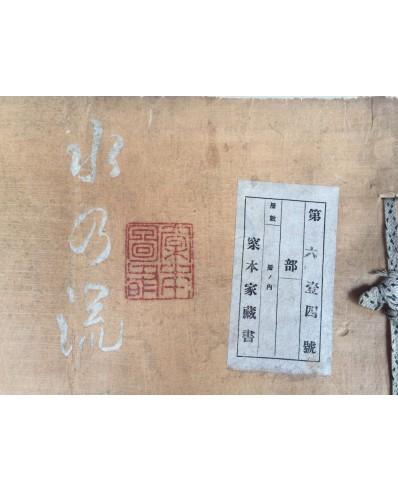 Livre de motifs pour fusuma