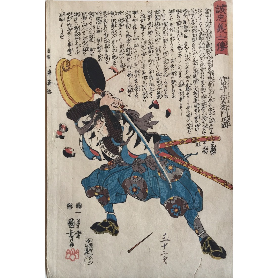 Tomimori Suke-emon Masakata