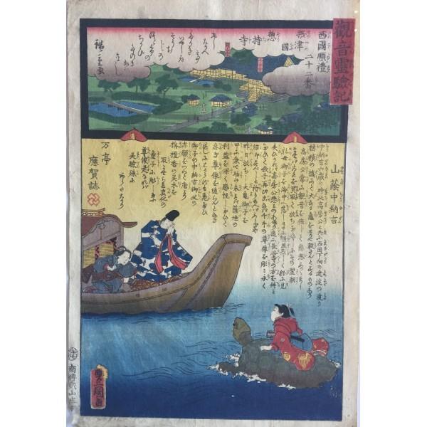 La route du pélerinage de Saikoku