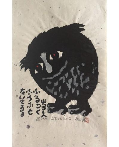 Akiyama Iwao - Le hibou joyeux