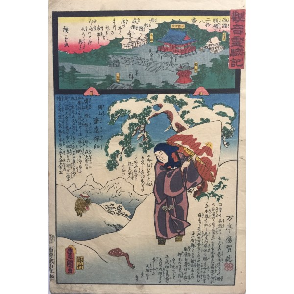 Kunisada Utagawa - le temple Nariaiji de la province de Tango