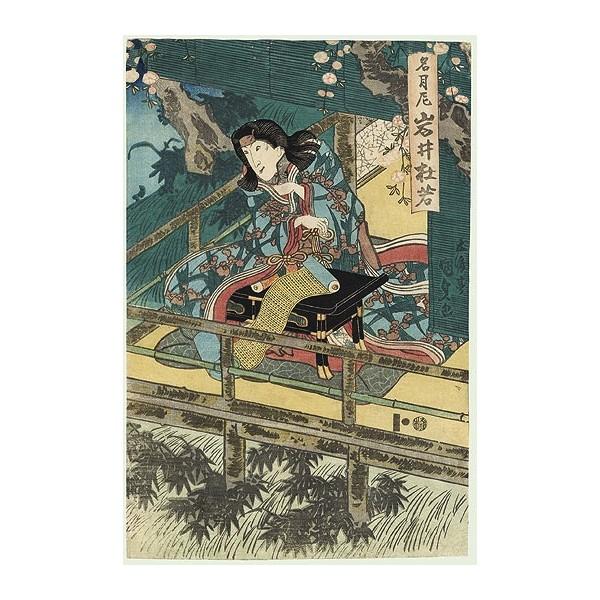 estampes japonaises kunisada utagawa la veranda. Black Bedroom Furniture Sets. Home Design Ideas